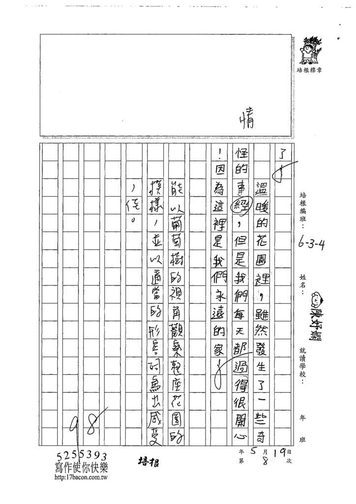 107W4408陳妤嫻 (3).jpg