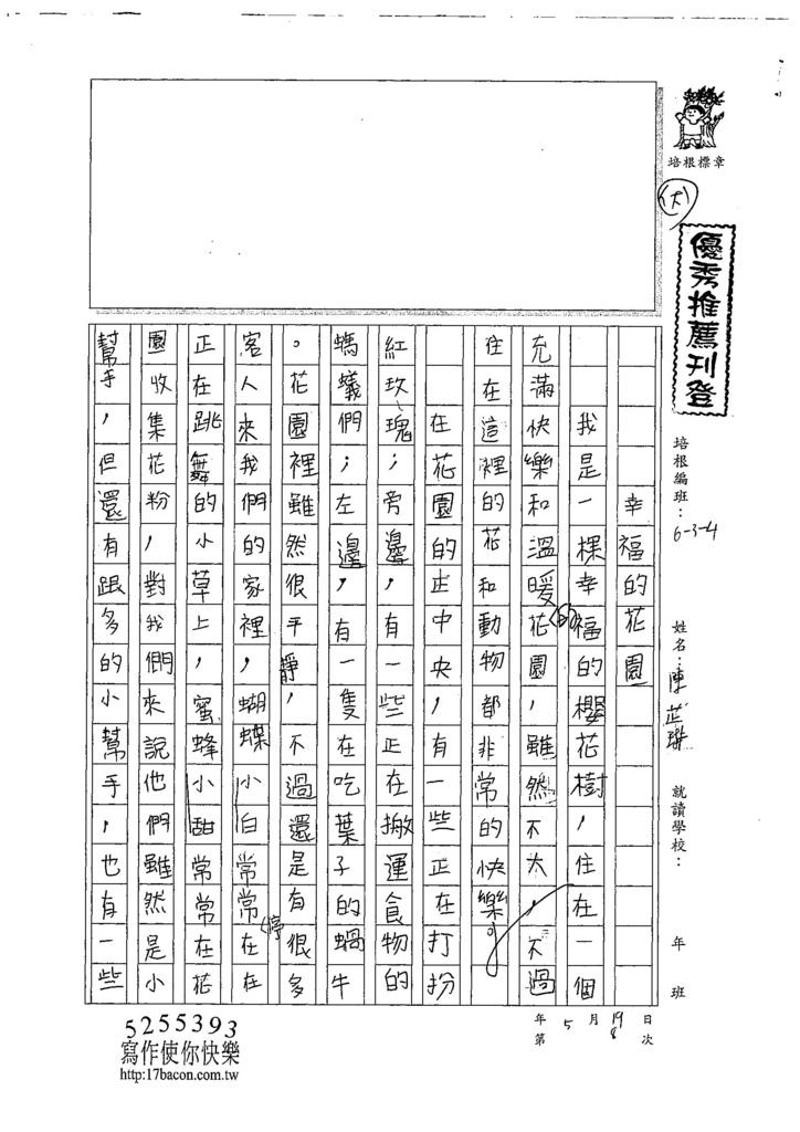 107W4408陳芷琳 (1).jpg