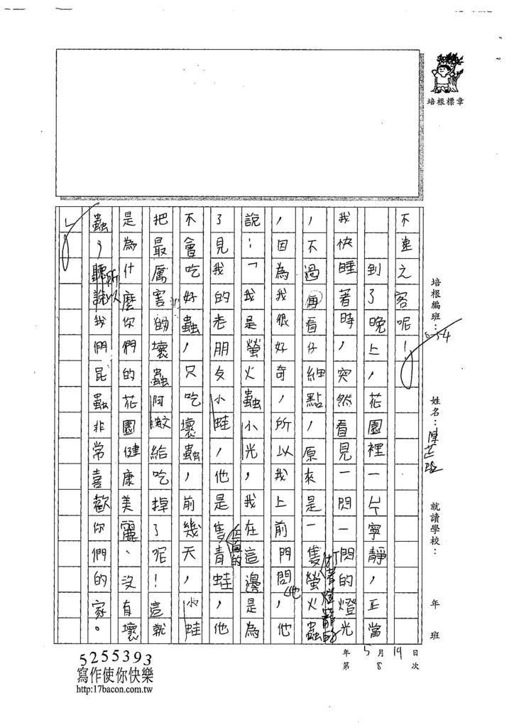 107W4408陳芷琳 (2).jpg