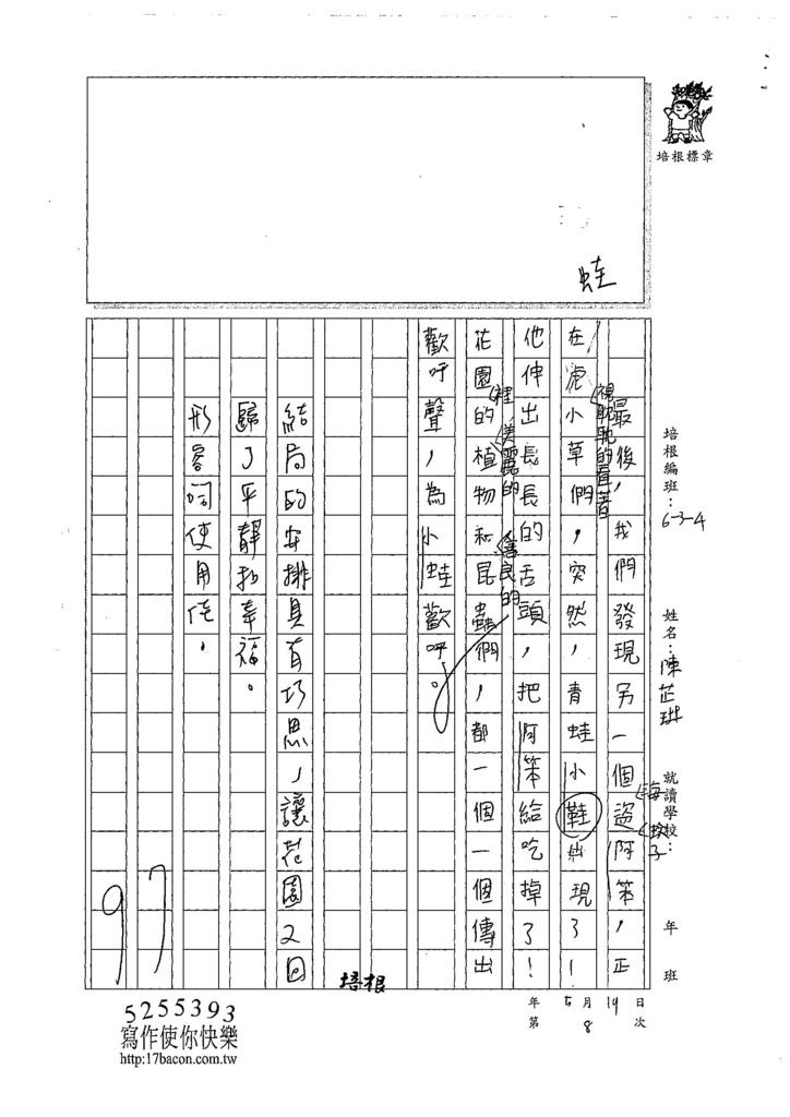 107W4408陳芷琳 (3).jpg