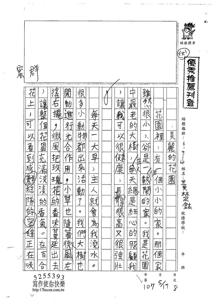 107W4408黃楚鋐 (1).jpg