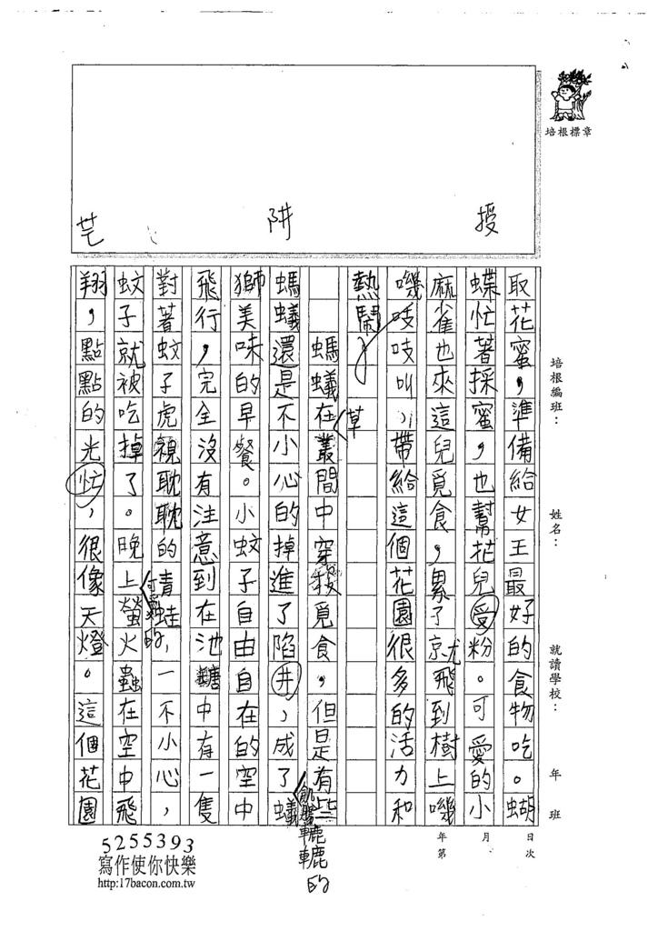 107W4408黃楚鋐 (2).jpg