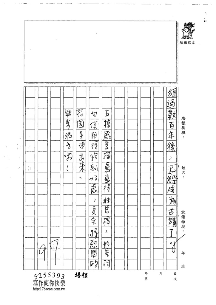 107W4408黃楚鋐 (3).jpg