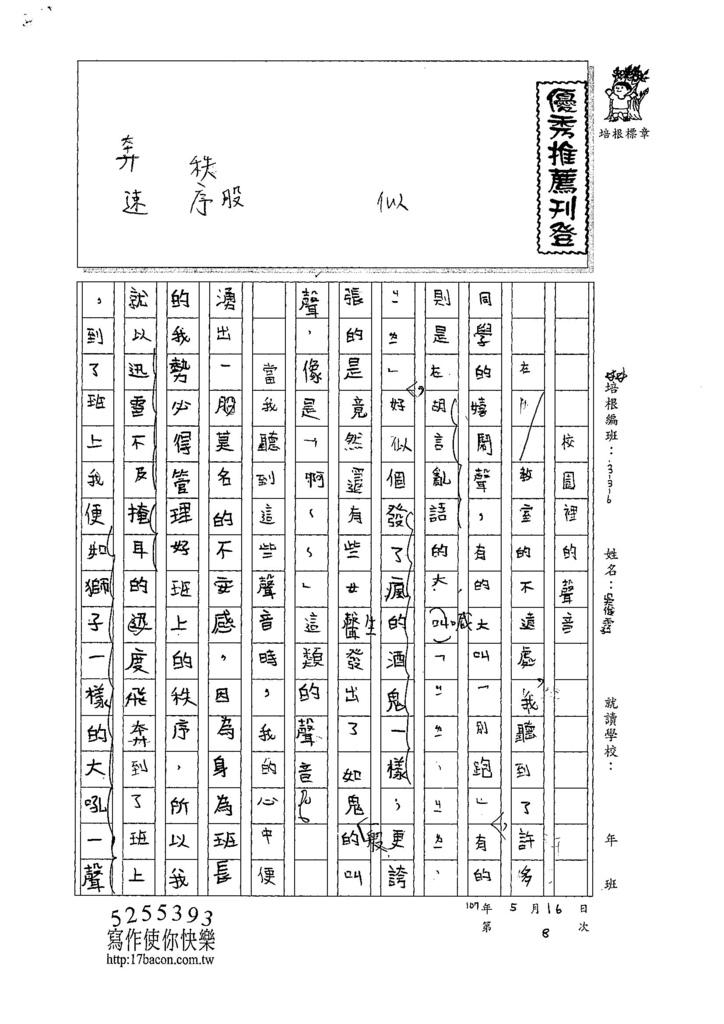 107W6408吳俊霆 (1).jpg