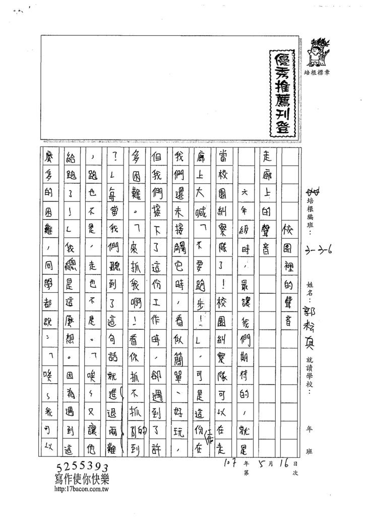 107W6408郭耘真 (1).jpg