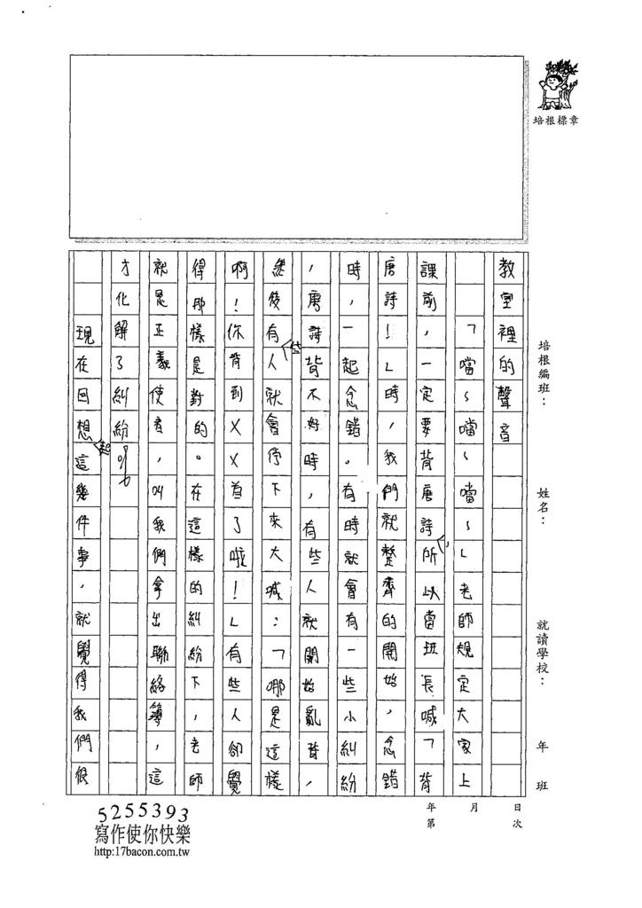 107W6408郭耘真 (3).jpg
