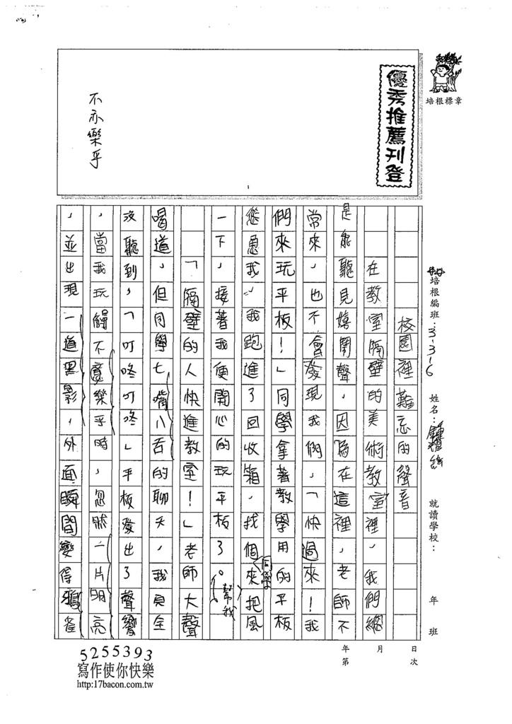 107W6408鍾耀緯 (1).jpg