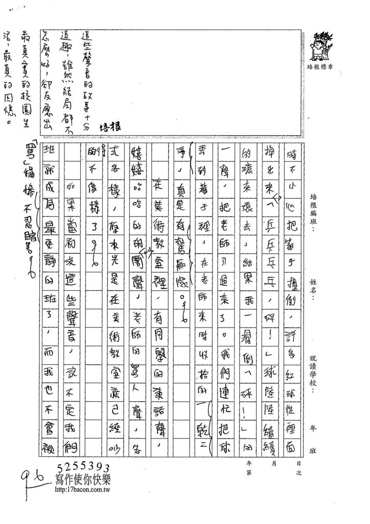 107W6408鍾耀緯 (3).jpg