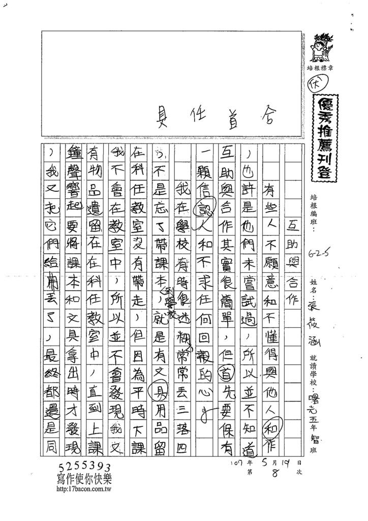 107W5408張筱涵 (1).jpg
