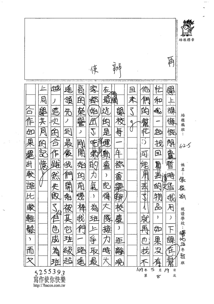 107W5408張筱涵 (2).jpg