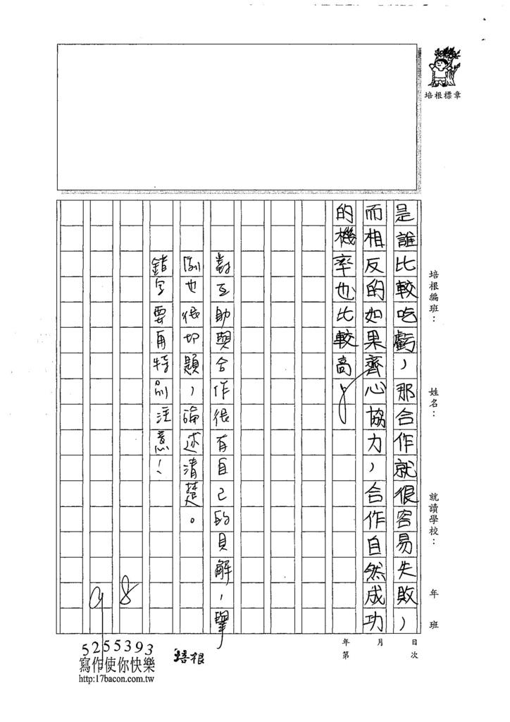 107W5408張筱涵 (3).jpg