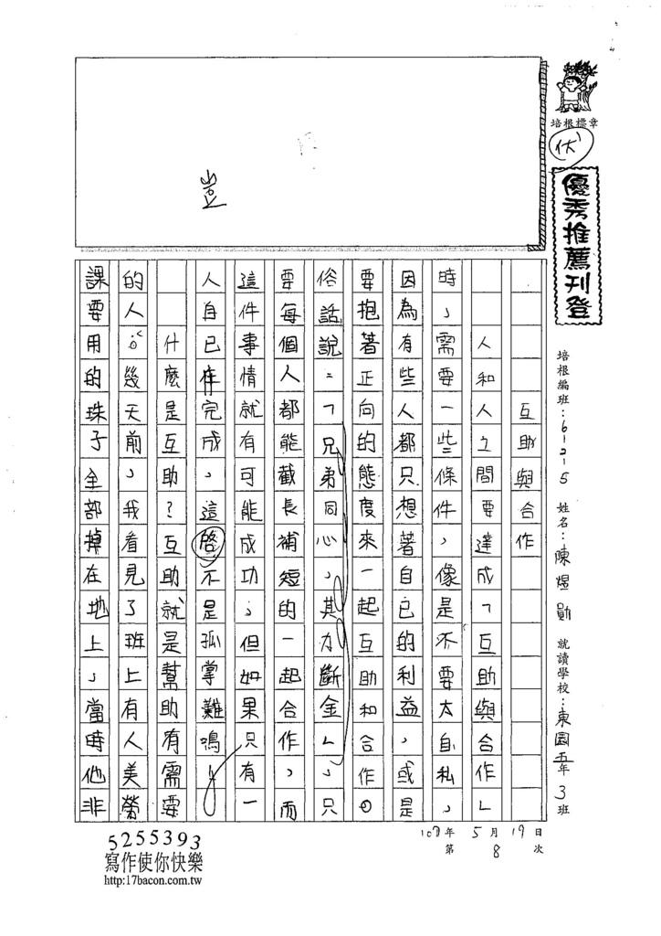 107W5408陳煜勛 (1).jpg