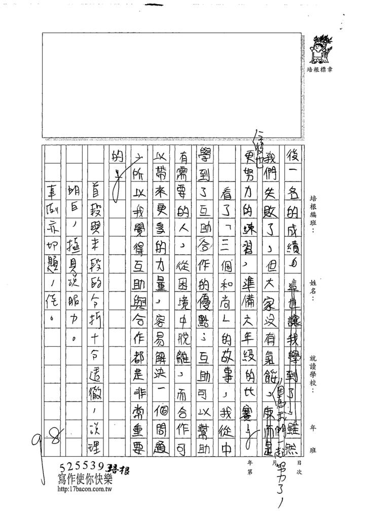 107W5408陳煜勛 (3).jpg