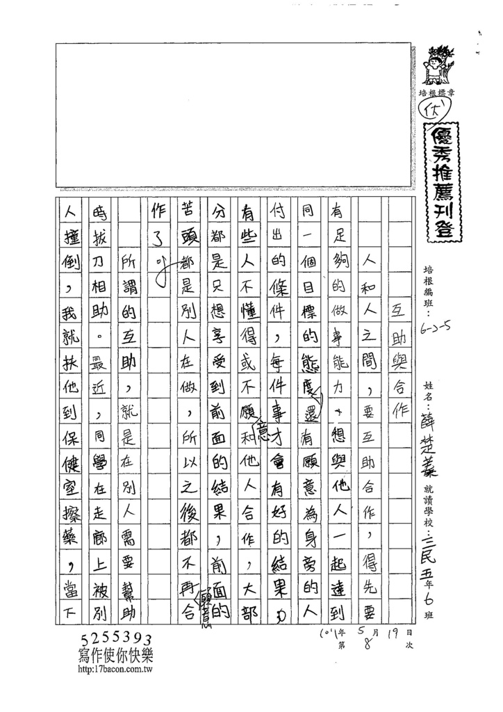 107W5408薛楚蓁 (1).jpg