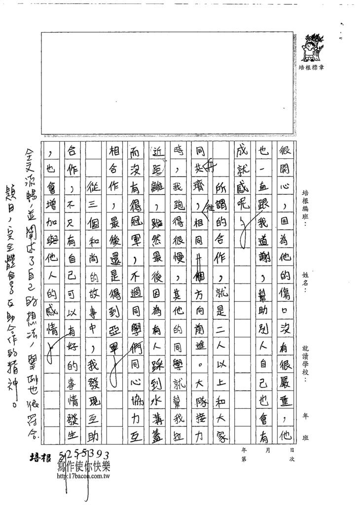 107W5408薛楚蓁 (2).jpg