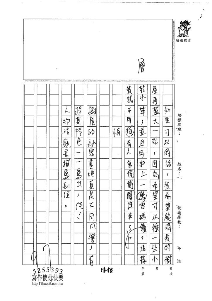 107W5405林宜寬 (3).jpg