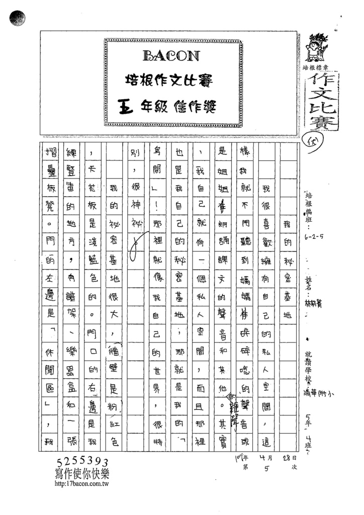 107W5405林莉菁 (1).jpg