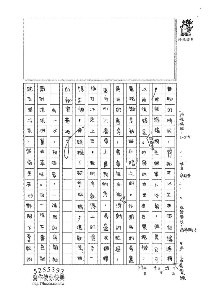 107W5405林莉菁 (2).jpg