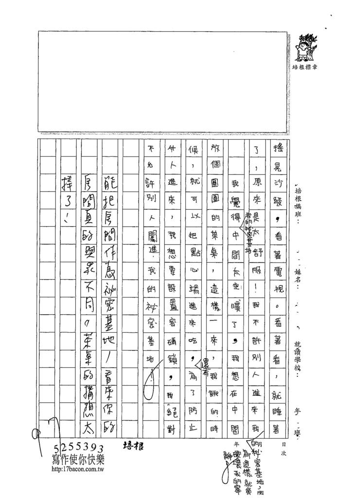 107W5405林莉菁 (3).jpg