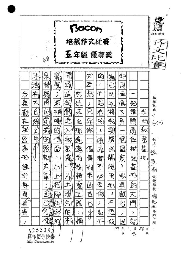 107W5405張筱涵 (1).jpg