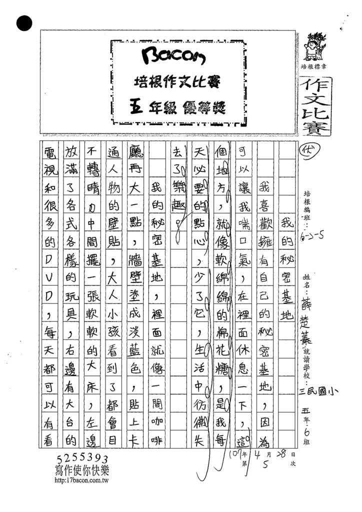 107W5405薛楚蓁 (1).jpg