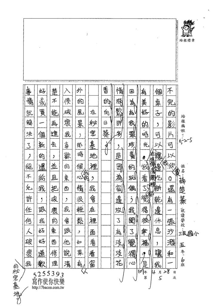 107W5405薛楚蓁 (2).jpg