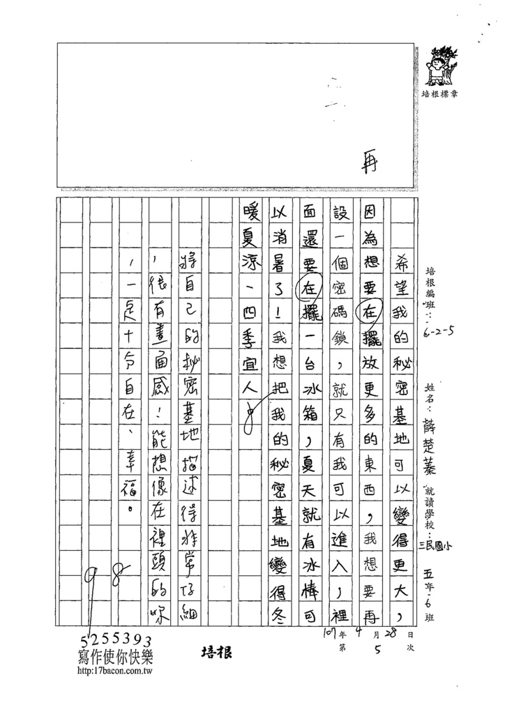 107W5405薛楚蓁 (3).jpg