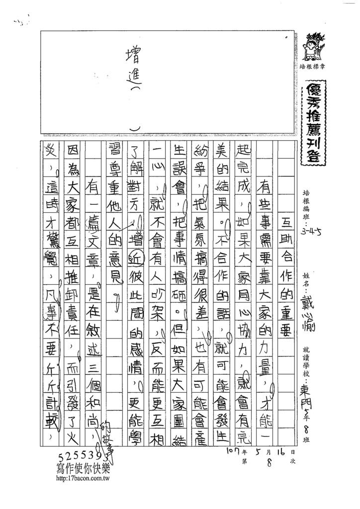 107W5408戴心愉 (1).jpg