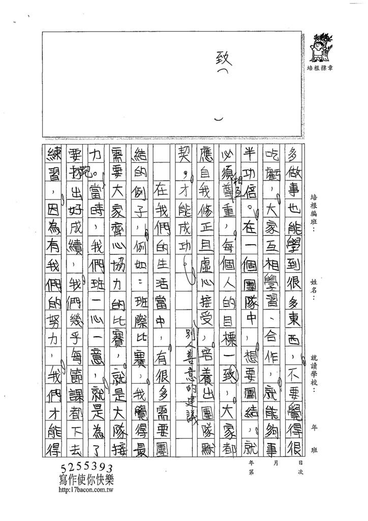 107W5408戴心愉 (2).jpg