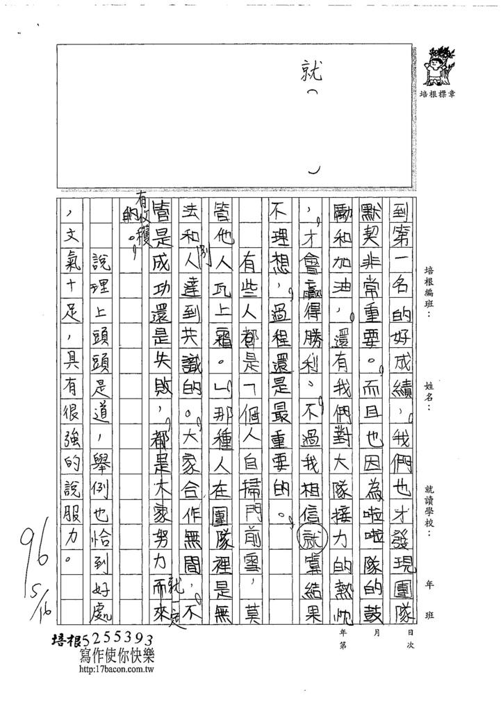 107W5408戴心愉 (3).jpg