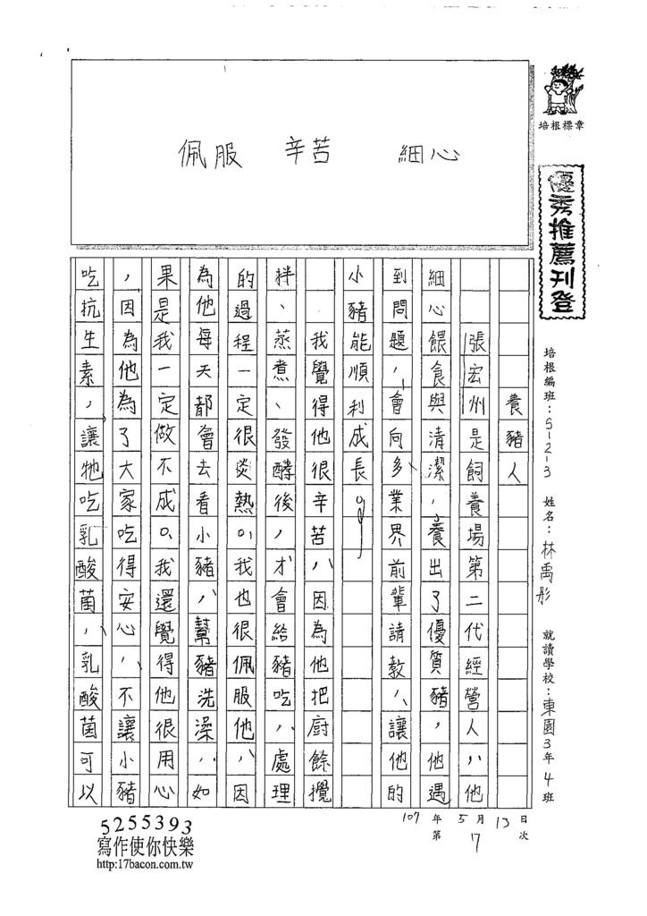 107W3407林禹彤 (1).jpg