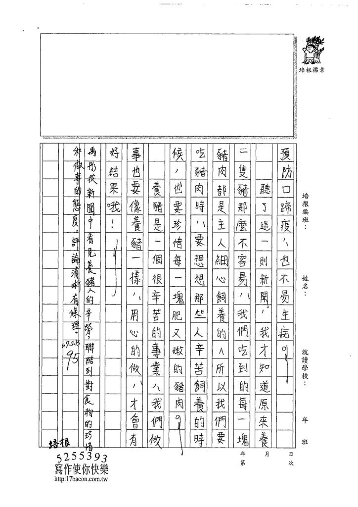 107W3407林禹彤 (2).jpg