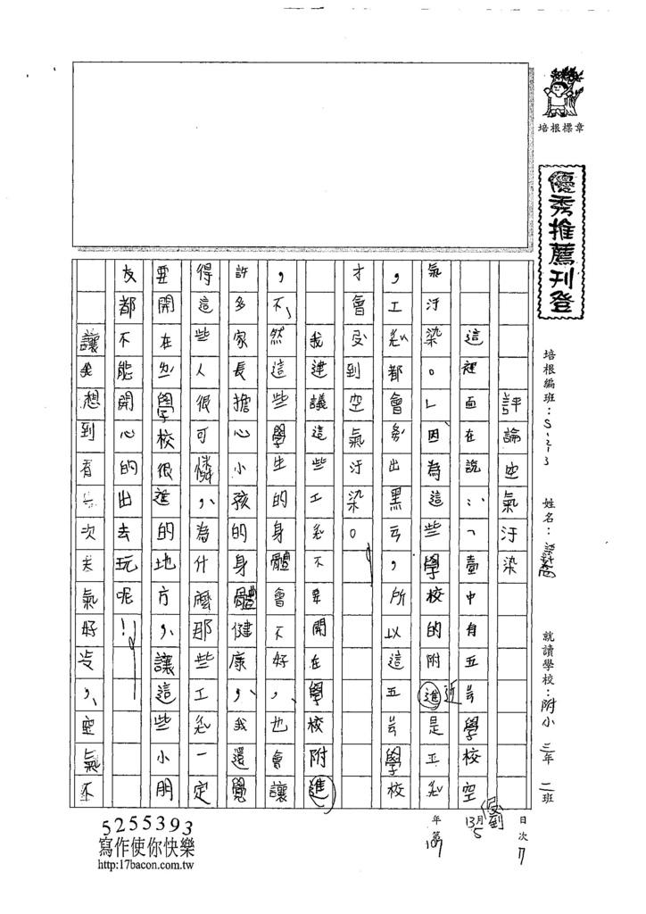 107W3407黃語蕎 (1).jpg
