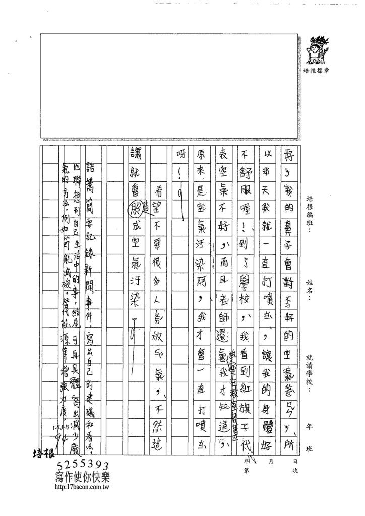 107W3407黃語蕎 (2).jpg