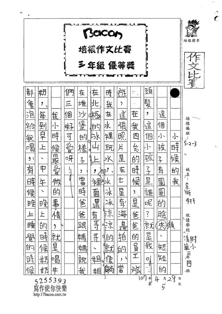 107W3405余昕妍 (1).jpg