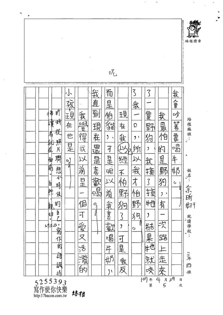 107W3405余昕妍 (2).jpg