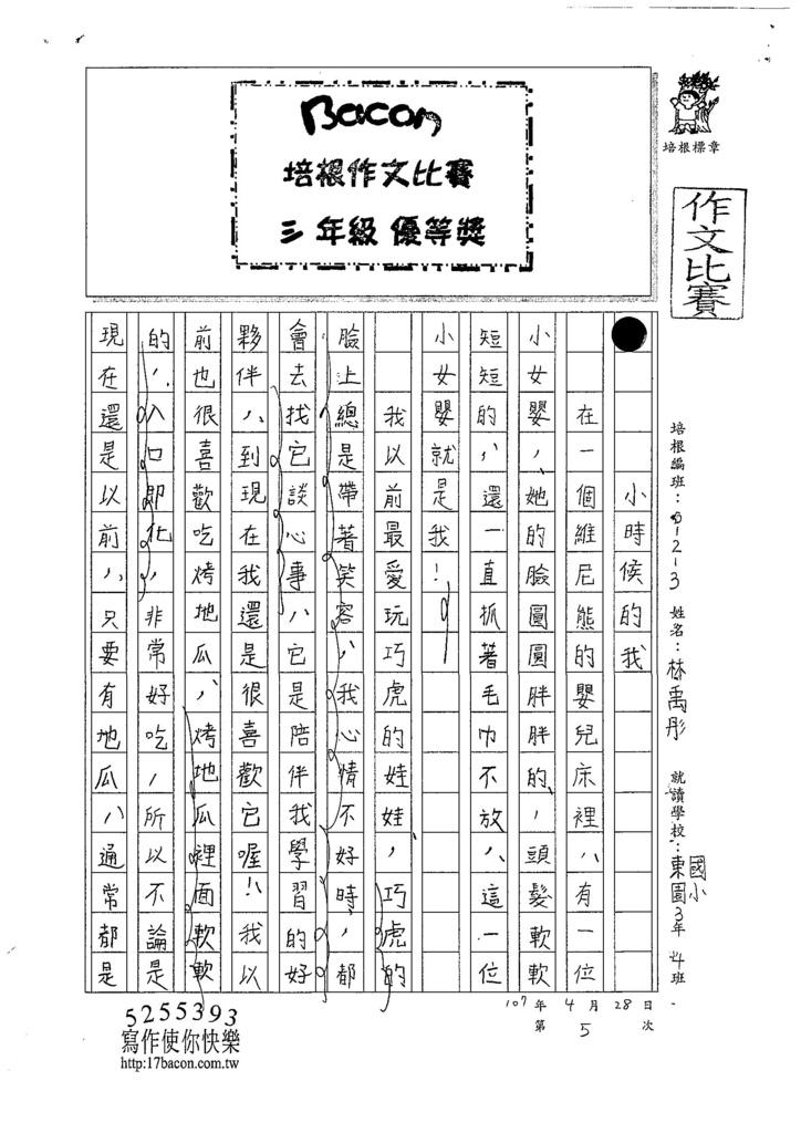 107W3405林禹彤 (1).jpg