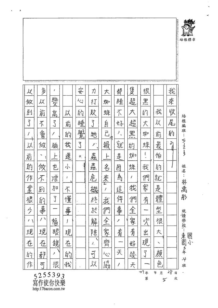 107W3405林禹彤 (2).jpg