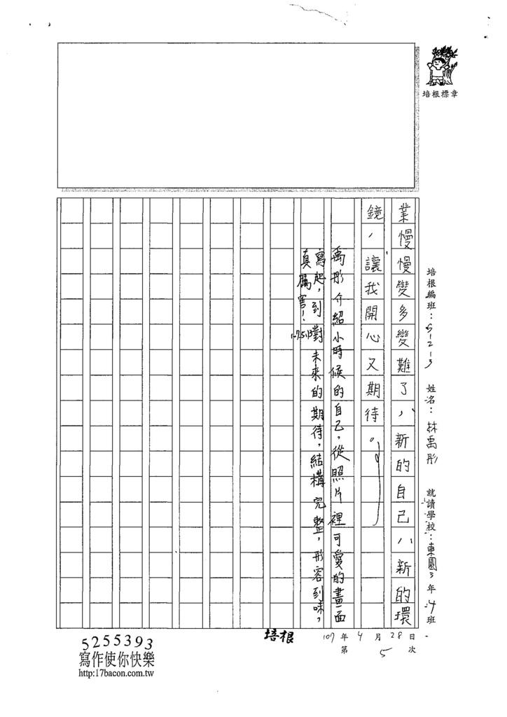 107W3405林禹彤 (3).jpg