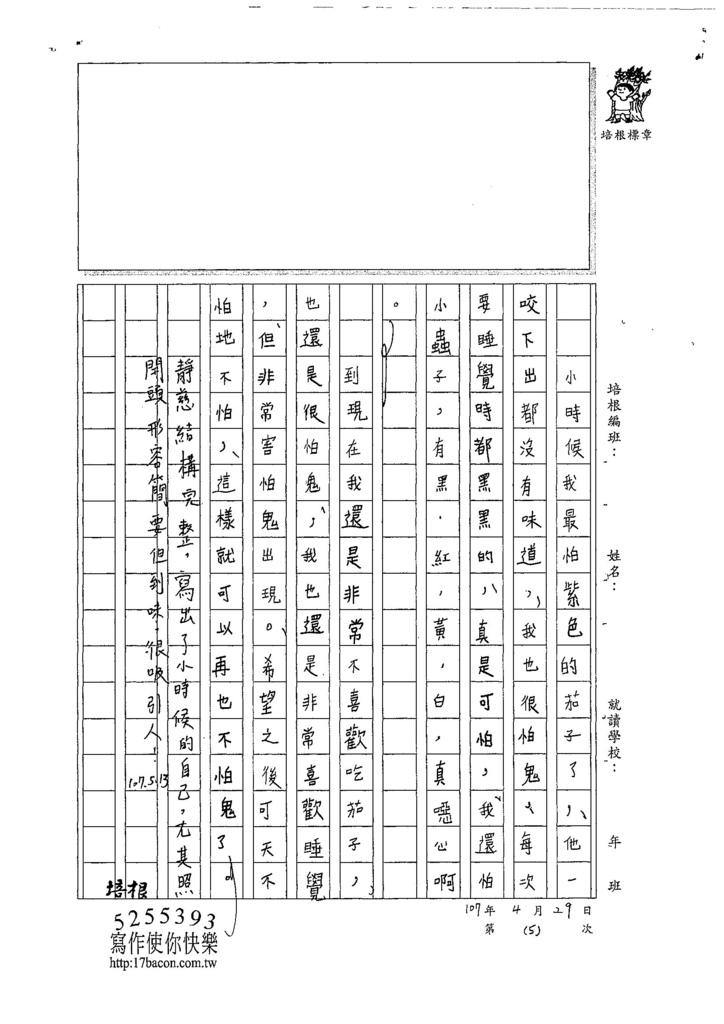 107W3405柯靜慈 (2).jpg