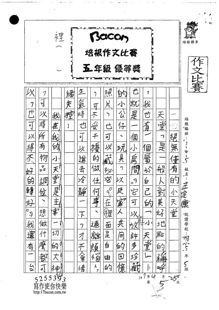 107W5405王定康 (1).jpg