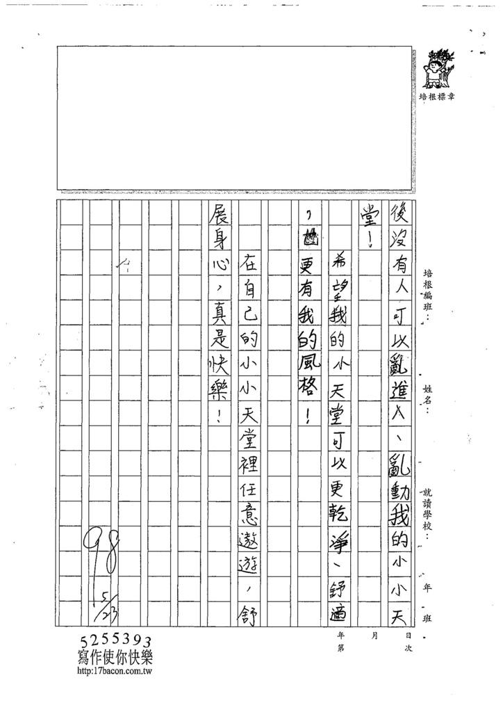 107W5405王定康 (3).jpg