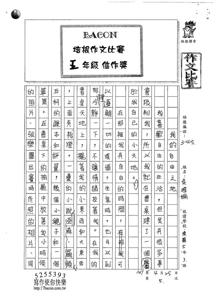 107W5405吳瑄綸 (1).jpg