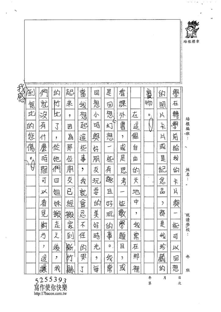 107W5405吳瑄綸 (2).jpg