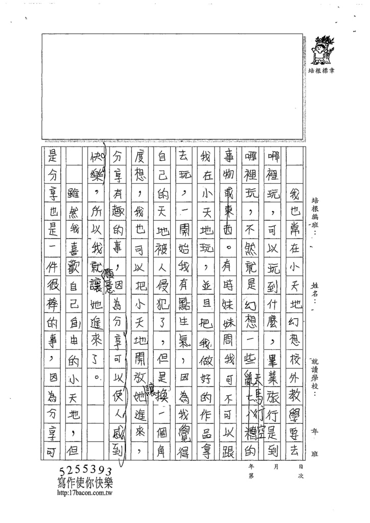 107W5405吳瑄綸 (3).jpg