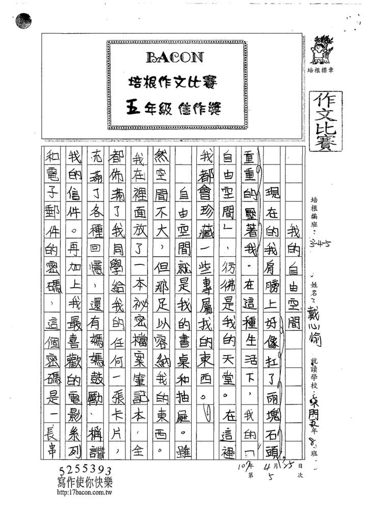 107W5405戴心愉 (1).jpg