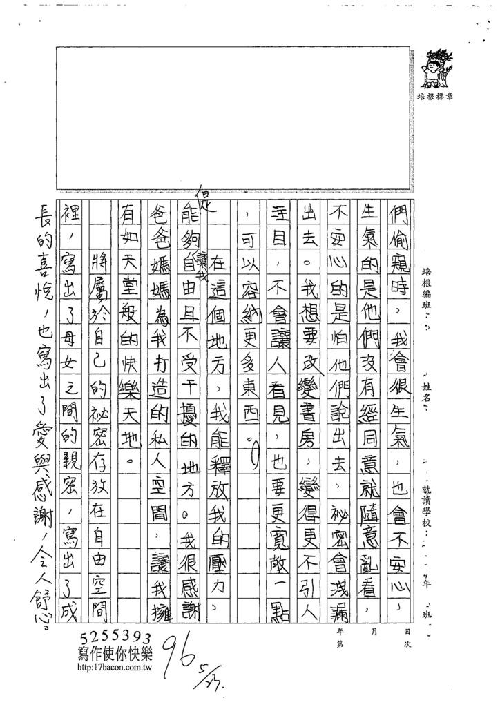 107W5405戴心愉 (3).jpg