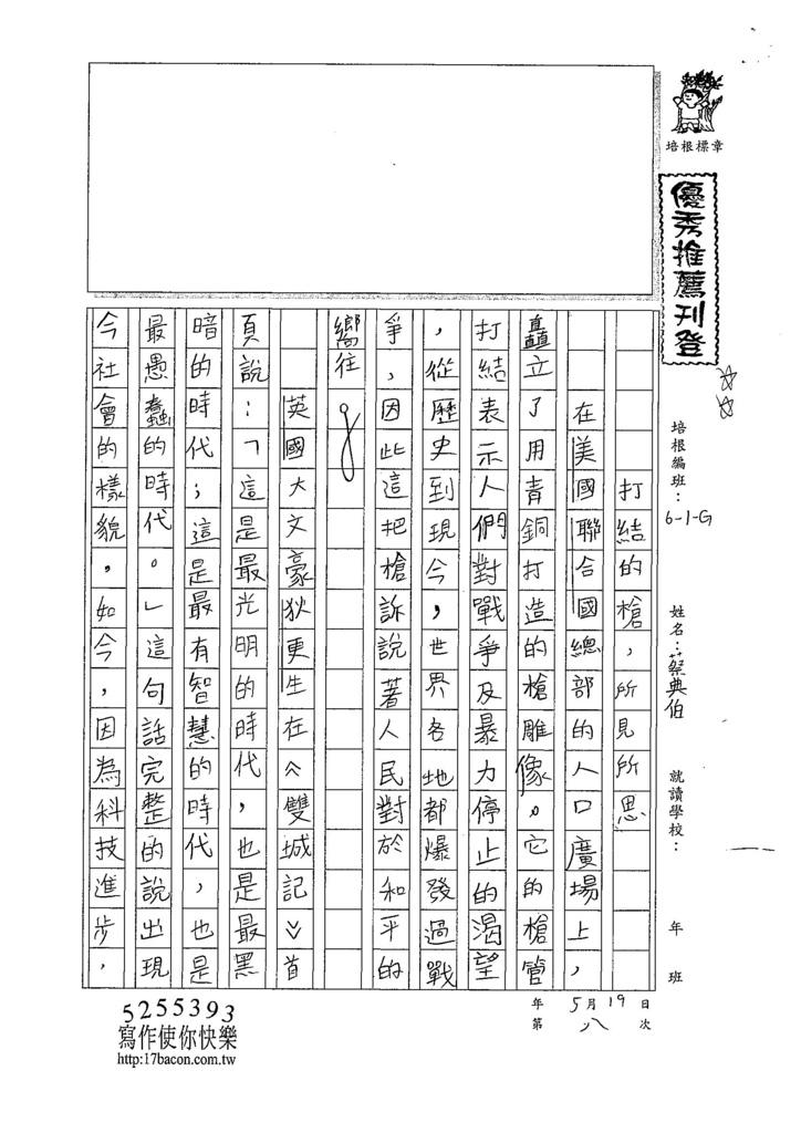107WG408蔡典伯  (1).jpg