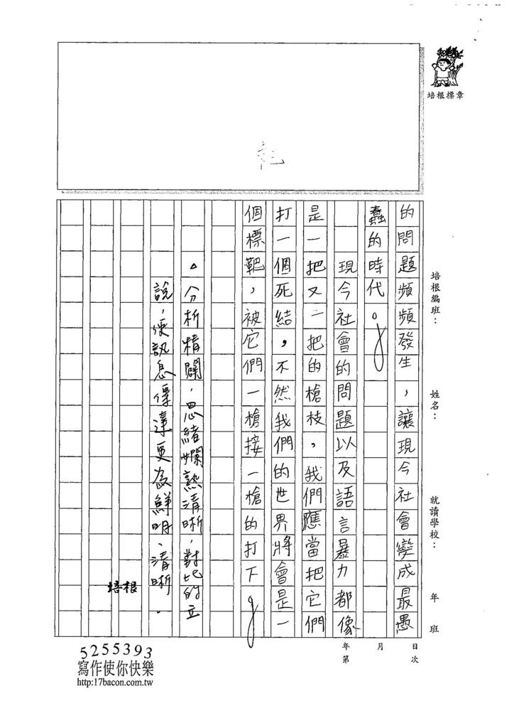 107WG408蔡典伯  (3).jpg