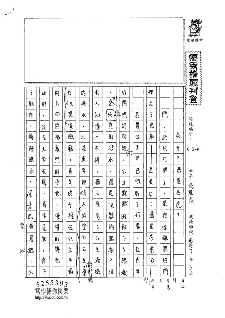 107WA408姚宣辰 (1).jpg